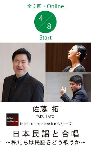 佐藤拓「日本民謡と合唱」(全3回)