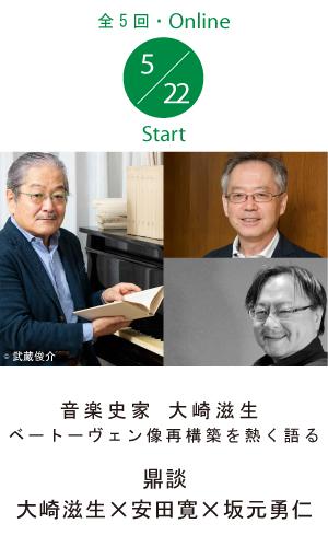 音楽史家 大崎滋生 『ベートーヴェン像 再構築』を熱く語る