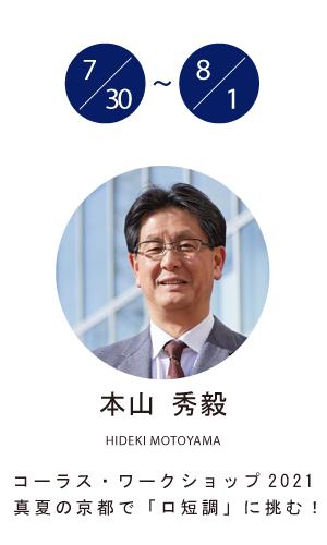 「本山秀毅コーラス・ワークショップ2021」~真夏の京都で「ロ短調」に挑む!