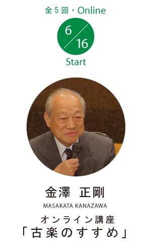 金澤正剛オンライン講座「古楽のすすめ」