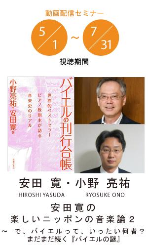安田寛の楽しいニッポンの音楽論2 ~ で、バイエルって、いったい何者? まだまだ続く『バイエルの謎』