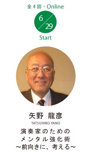 矢野龍彦オンライン講座「演奏家のためのメンタル強化術~前向きに、考える」