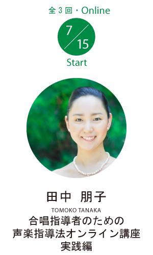 田中朋子「合唱指導者のための声楽指導法オンライン講座・実践編」 (全3回)