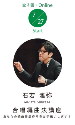 石若雅弥「合唱編曲法講座」~ あなたの編曲作品作りをお手伝いします! (全3回)