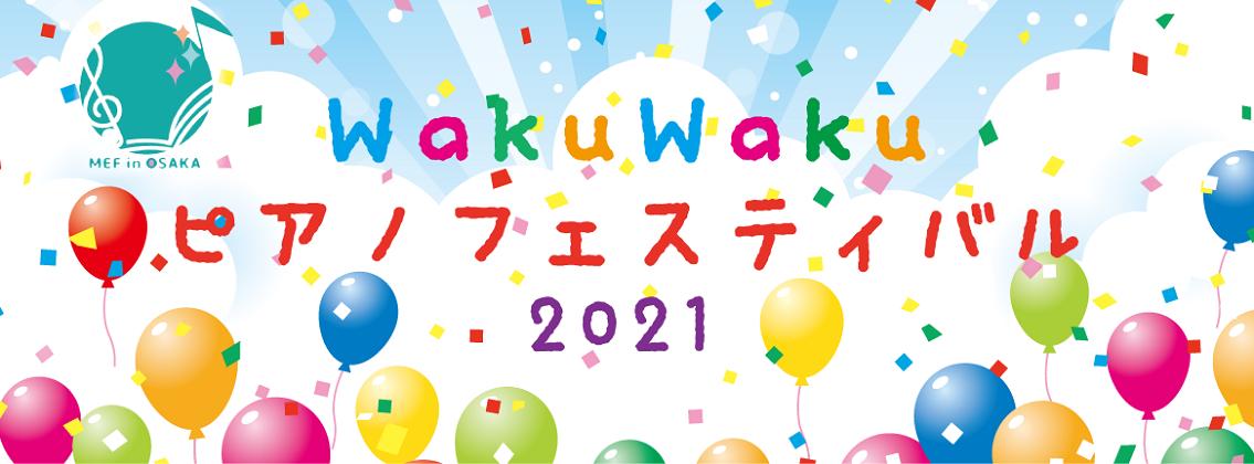WakuWakuピアノフェスティバル2021