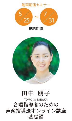 【動画配信セミナー】田中朋子「合唱指導者のための声楽指導法オンライン講座・基礎編」