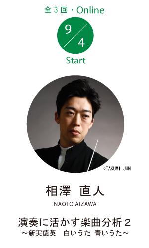 相澤直人オンライン講座 「演奏に活かす楽曲分析2」 ~ 新実徳英 白いうた 青いうた ~(全3回)