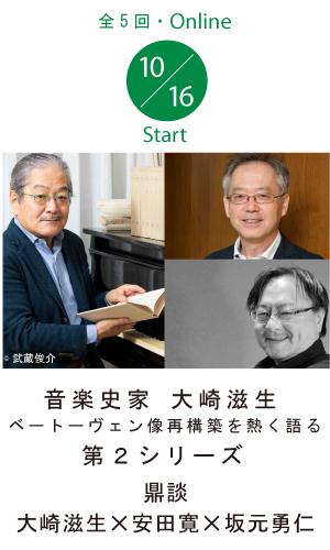 音楽史家 大崎滋生 『ベートーヴェン像 再構築』を熱く語る・第2シリーズ