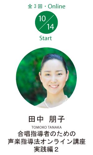 田中朋子「合唱指導者のための声楽指導法オンライン講座・実践編2」 (全3回)