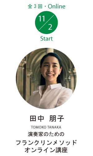 田中朋子「演奏家のためのフランクリンメソッド・オンライン講座」