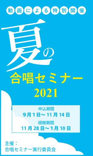 夏の合唱セミナー2021 ~動画による特別開催 ~