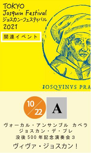《ヴォーカル・アンサンブル カペラ定期公演》ジョスカン・デ・プレ没後 500 年記念演奏会 3 ヴィヴァ・ジョスカン!