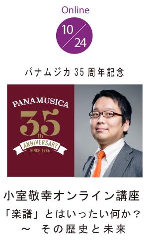 パナムジカ35周年記念オンラインセミナー 小室敬幸 オンライン講座
