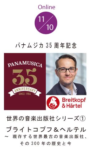 パナムジカ35周年記念オンラインセミナー 世界の音楽出版社シリーズ① ブライトコプフ&ヘルテル