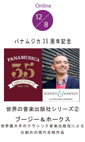 パナムジカ35周年記念オンラインセミナー 世界の音楽出版社シリーズ② ブージー&ホークス