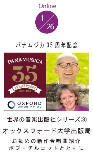 パナムジカ35周年記念オンラインセミナー 世界の音楽出版社シリーズ③ オックスフォード大学出版局